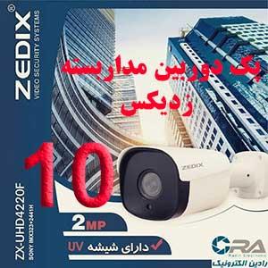 قیمت پک کامل دوربین مداربسته ahd زدیکس دومگاپیکسل شماره 10