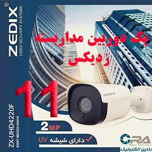 قیمت پک کامل دوربین مداربسته ahd زدیکس دومگاپیکسل شماره 11