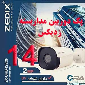 قیمت پک کامل دوربین مداربسته ahd زدیکس دومگاپیکسل شماره 14