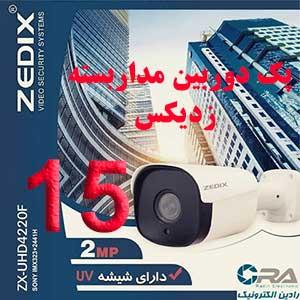 قیمت پک کامل دوربین مداربسته ahd زدیکس دومگاپیکسل شماره 15