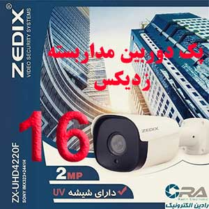 قیمت پک کامل دوربین مداربسته ahd زدیکس دومگاپیکسل شماره 16