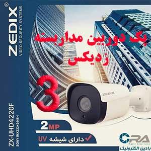 قیمت پک کامل دوربین مداربسته ahd زدیکس دومگاپیکسل شماره 3
