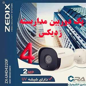 قیمت پک کامل دوربین مداربسته ahd زدیکس دومگاپیکسل شماره 4