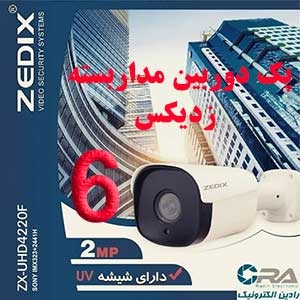 قیمت پک کامل دوربین مداربسته ahd زدیکس دومگاپیکسل شماره 6