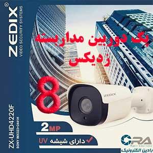 قیمت پک کامل دوربین مداربسته ahd زدیکس دومگاپیکسل شماره 8