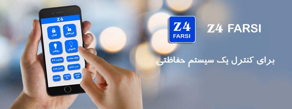 نرم افزار دزدگیر کلاسیک z4 farsi