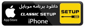 لینک دانلود نرم افزار classic setup برای گوشی های اپل Apple
