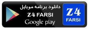 لینک دانلود نرم افزار z4 farsi برای گوشی های اندروید android