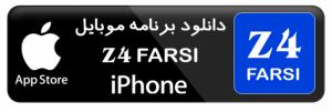 لینک دانلود نرم افزار z4 farsi برای گوشی های اپل Apple