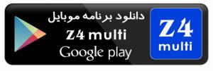 لینک دانلود نرم افزار z4 Multi برای گوشی های اندروید android