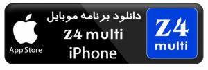 لینک دانلود نرم افزار z4 Multi برای گوشی های اپل Apple
